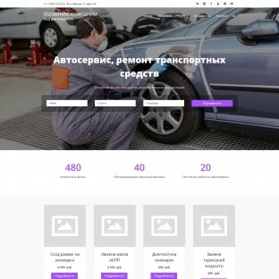 Автосервис, ремонт транспортных средств