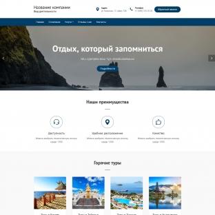 Туристические агенства, услуги