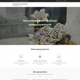 Памятники и ритуальные принадлежности