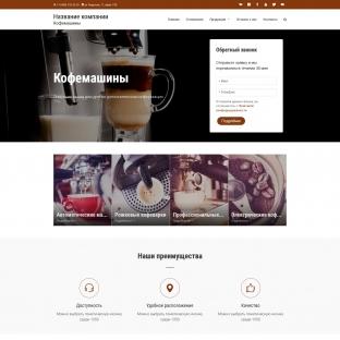 Продажа, аренда, ремонт кофемашин, кофе