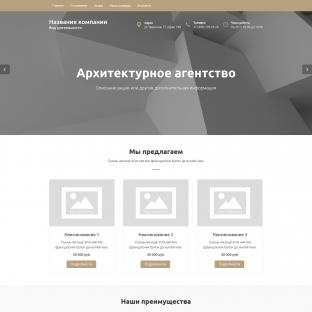 Архитектурное агентство