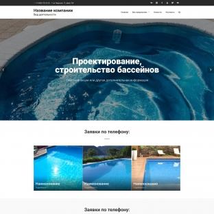 Проектирование, строительство бассейнов