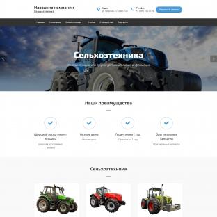 Продажа сельхоз техники