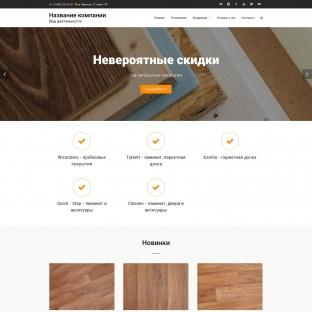 Напольные покрытия, деревянные полы, комплектующие