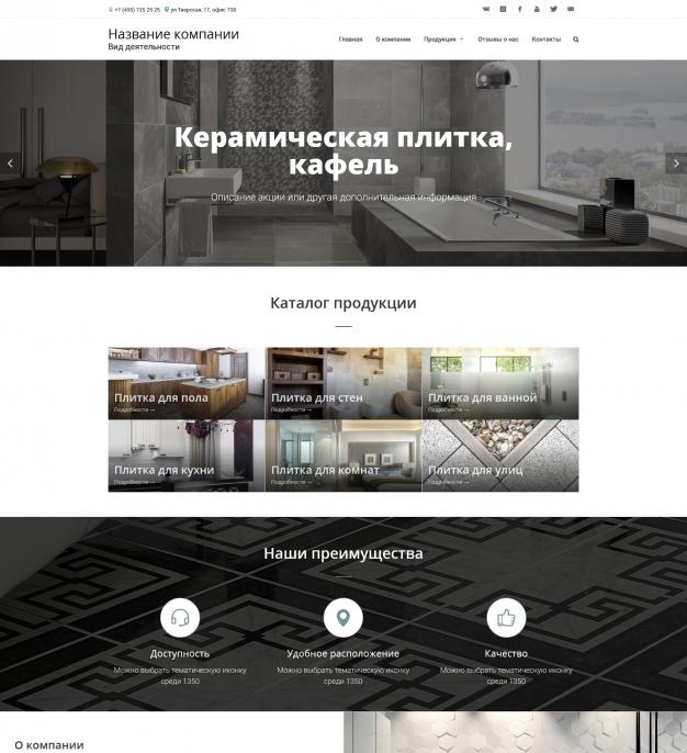 Шаблон сайта Керамическая плитка, кафель для Wordpress #1017