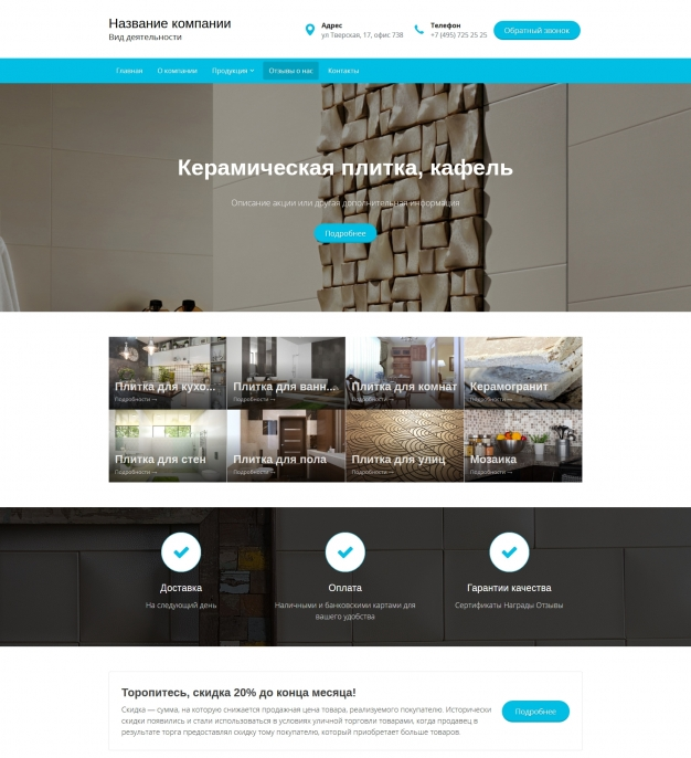 Шаблон сайта Керамическая плитка, кафель для Wordpress #1018