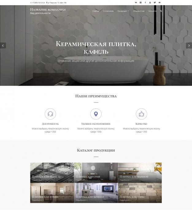 Шаблон сайта Керамическая плитка, кафель для Wordpress #1019