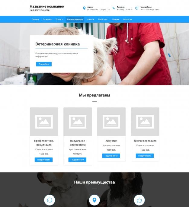 Шаблон сайта Ветеринарная клиника для Wordpress #1051