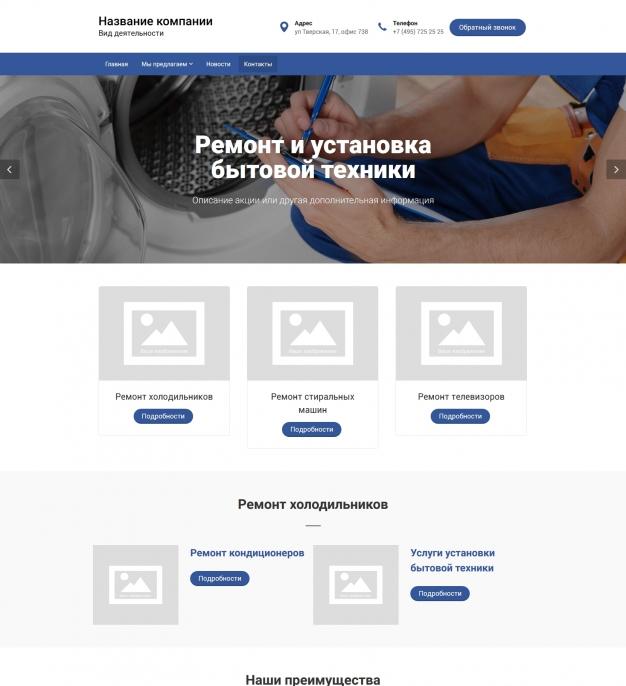 Шаблон сайта Ремонт и установка бытовой техники для Wordpress #1085