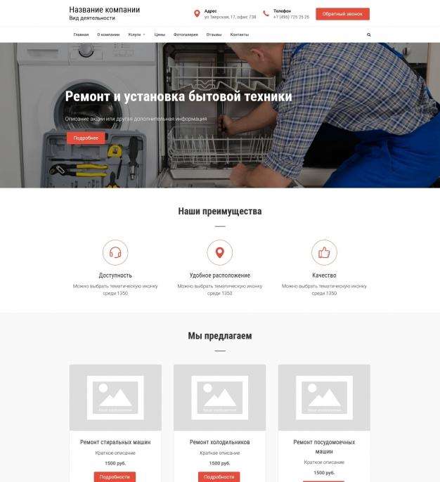 Шаблон сайта Ремонт и установка бытовой техники для Wordpress #1086