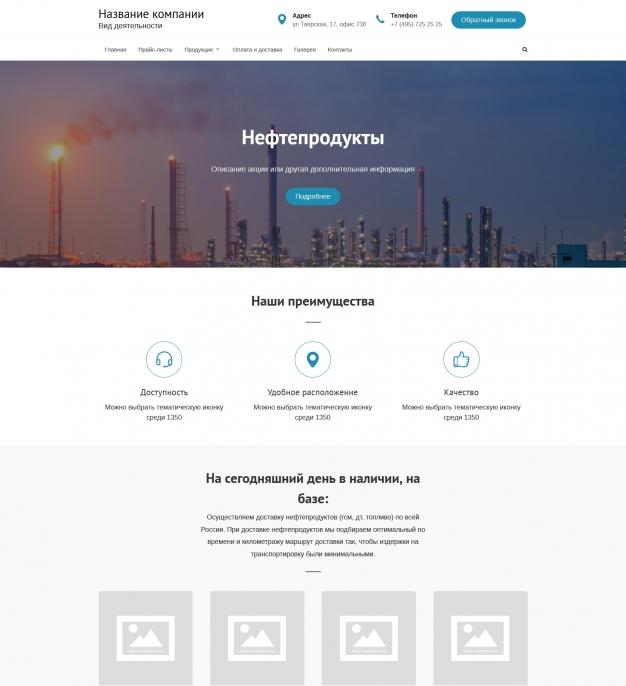 Шаблон сайта Нефтепродукты для Wordpress #1182