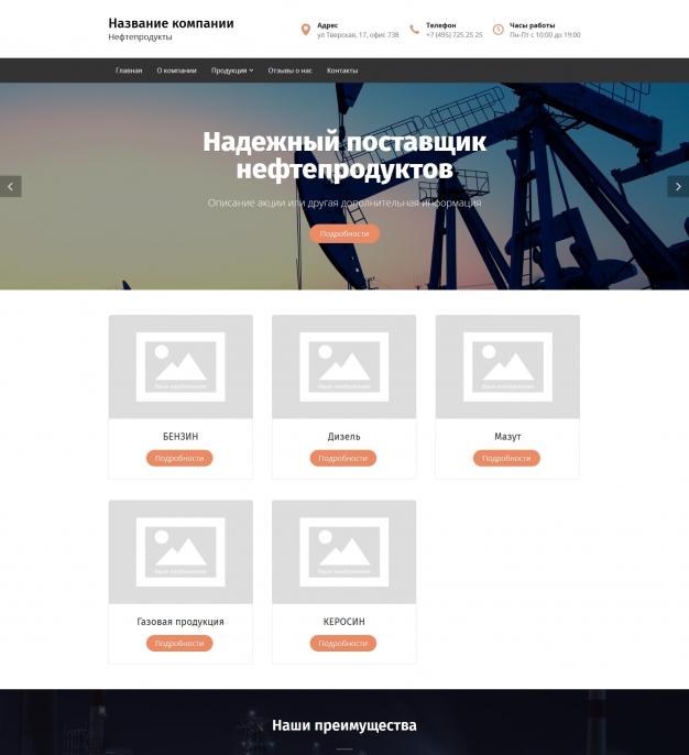 Шаблон сайта Нефтепродукты, бензин, дизельное топливо для Wordpress #1189