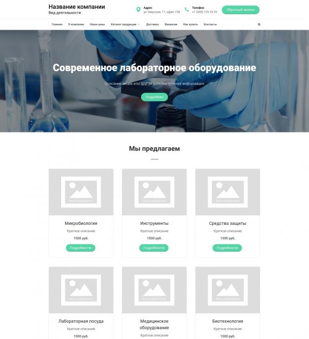 Шаблон сайта Лабораторное оборудование для Wordpress #1238