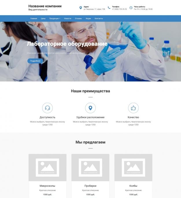 Шаблон сайта Лабораторное оборудование для Wordpress #1239