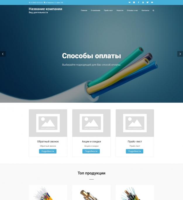 Шаблон сайта Кабельно-проводниковая продукция для Wordpress #1259