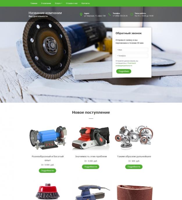 Шаблон сайта Абразивный инструмент и материалы для Wordpress #1281