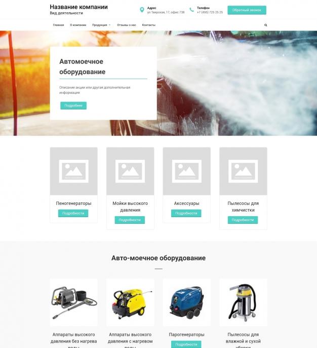 Шаблон сайта Автомоечное оборудование для Wordpress #1283