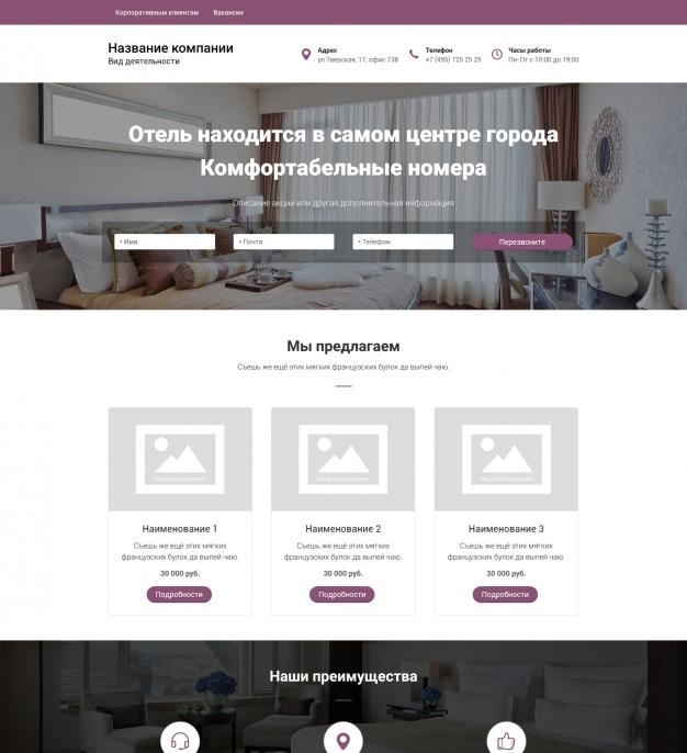 Шаблон сайта Отель, гостиница для Wordpress #1325