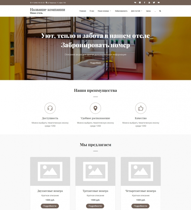 Шаблон сайта Мини отель для Wordpress #1326