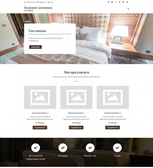 Шаблон сайта Гостиница для Wordpress #1327