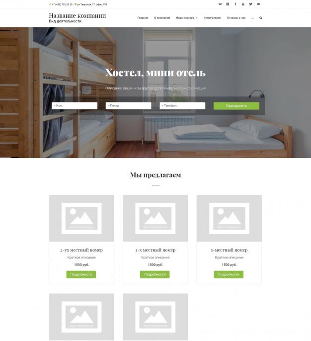 Шаблон сайта Хостел, мини отель для Wordpress #1329