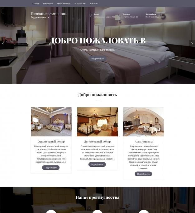 Шаблон сайта Гостиницы, отели, хостелы для Wordpress #1330
