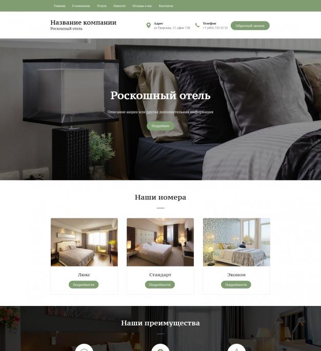 Шаблон сайта Гостиницы, отели, хостелы для Wordpress #1343