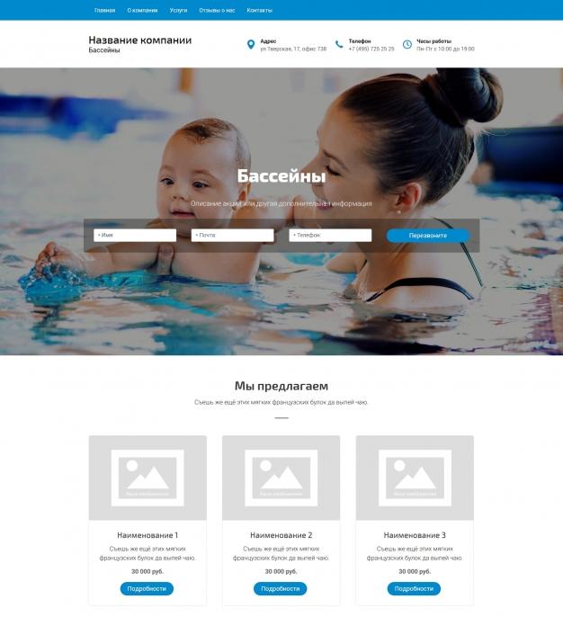 Шаблон сайта Бассейны для Wordpress #1379