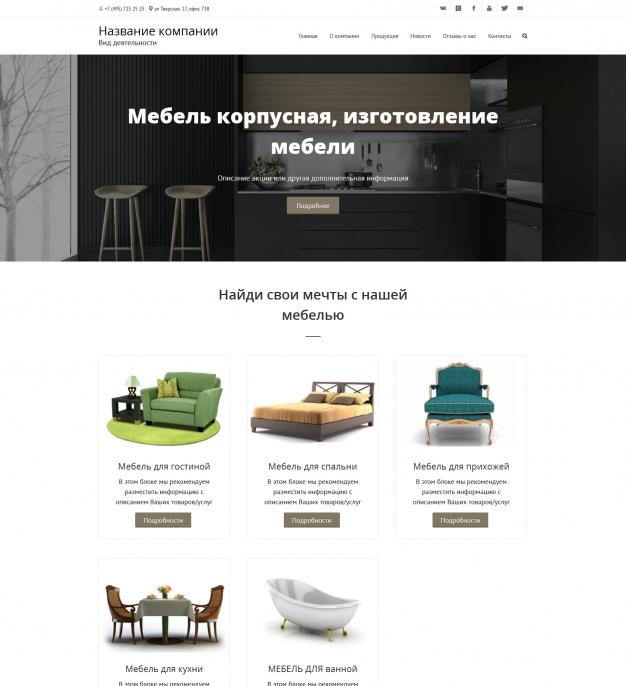Шаблон сайта Мебель корпусная, изготовление мебели для Wordpress #1392