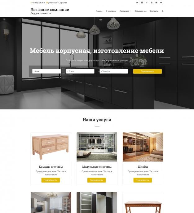 Шаблон сайта Мебель корпусная, изготовление мебели для Wordpress #1396