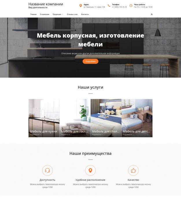 Шаблон сайта Мебель корпусная, изготовление мебели для Wordpress #1398