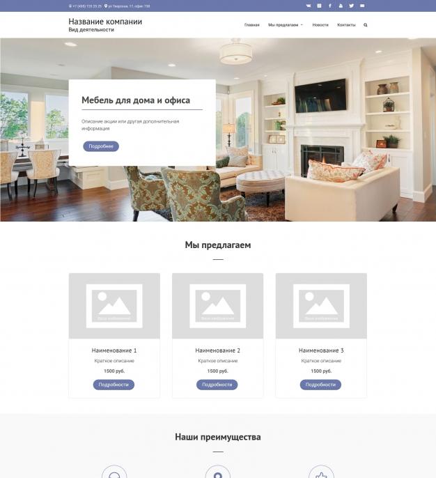 Шаблон сайта Мебель для дома и офиса для Wordpress #1400
