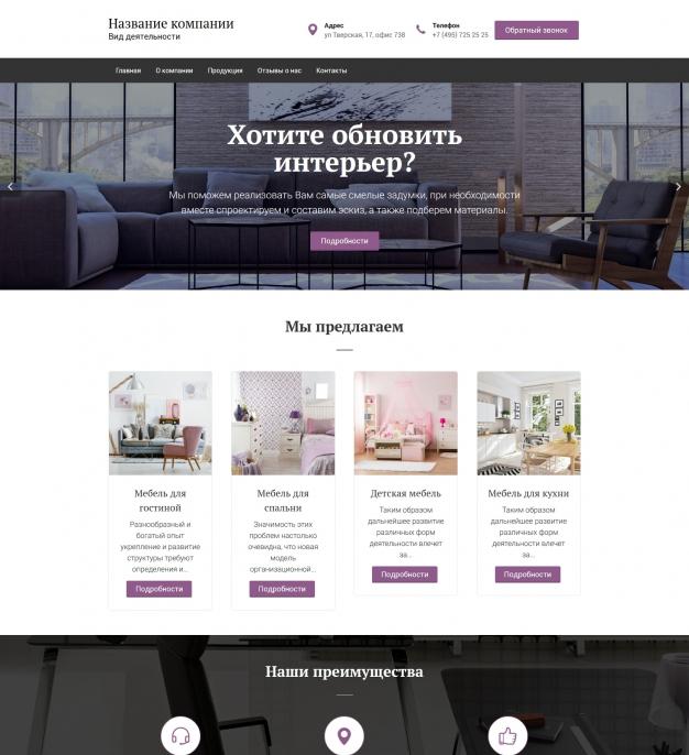 Шаблон сайта Мебель для дома и офиса для Wordpress #1401