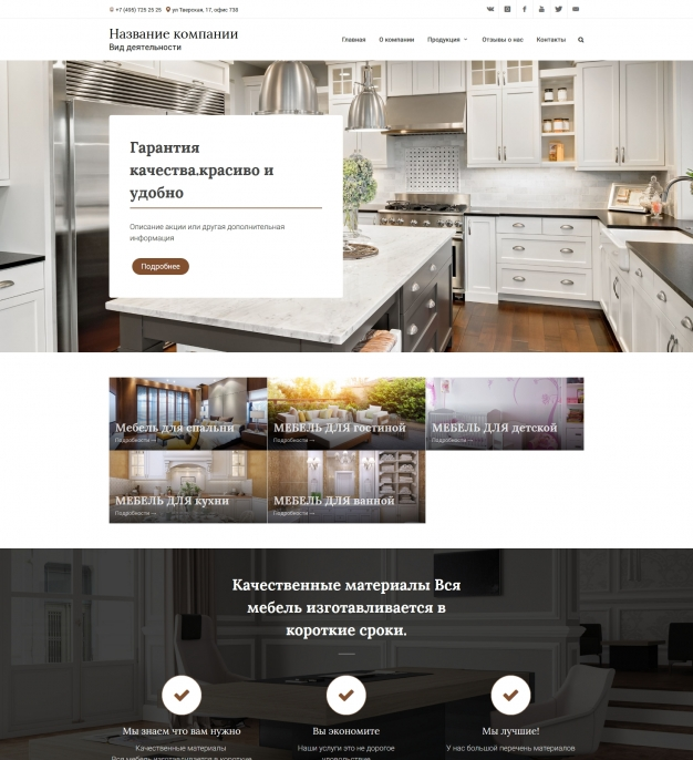 Шаблон сайта Мебель для дома и офиса для Wordpress #1402