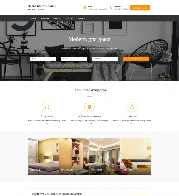 Шаблон сайта Мебель для дома и офиса для Wordpress #1404