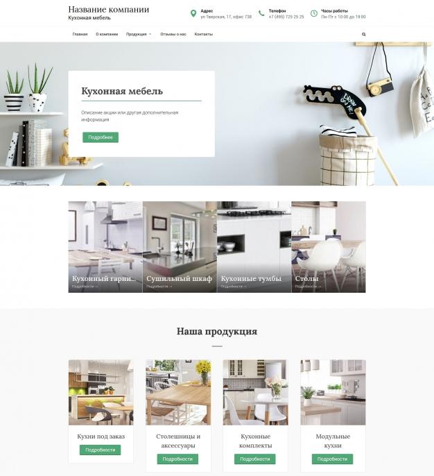 Шаблон сайта Мебель для дома и офиса для Wordpress #1406