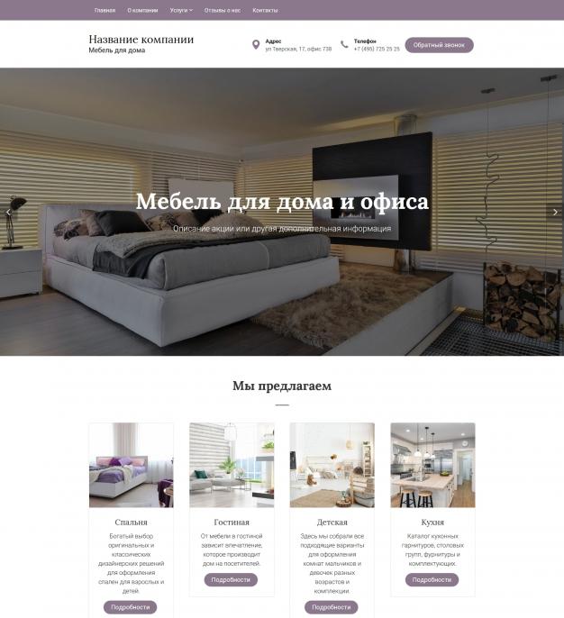 Шаблон сайта Мебель для дома и офиса для Wordpress #1412