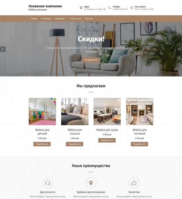 Шаблон сайта Мебель для дома и офиса для Wordpress #1414