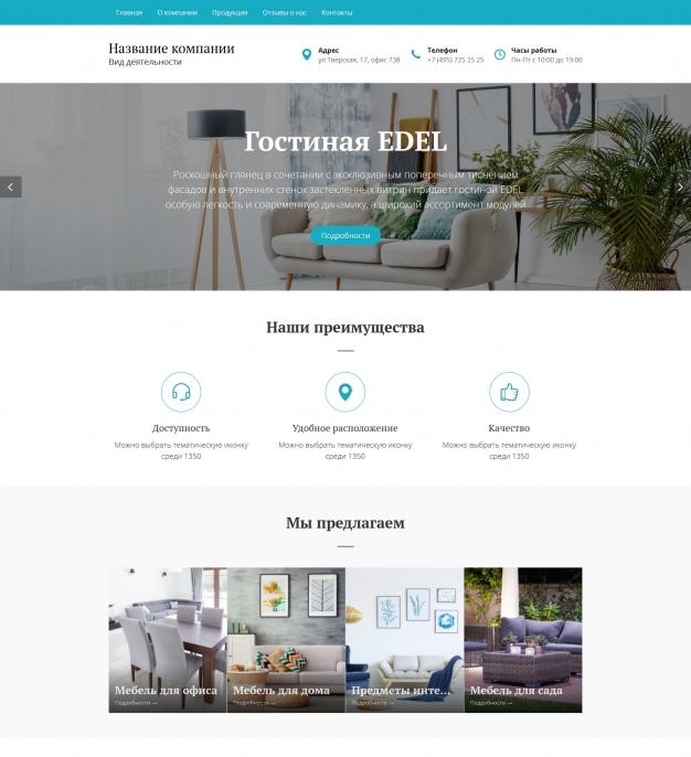 Шаблон сайта Мебель для дома и офиса для Wordpress #1415