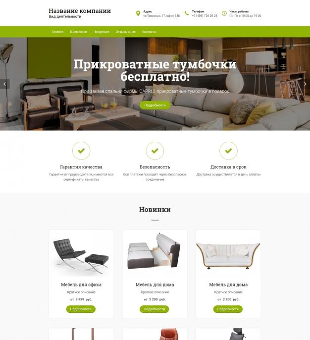 Шаблон сайта Мебель для дома и офиса для Wordpress #1418