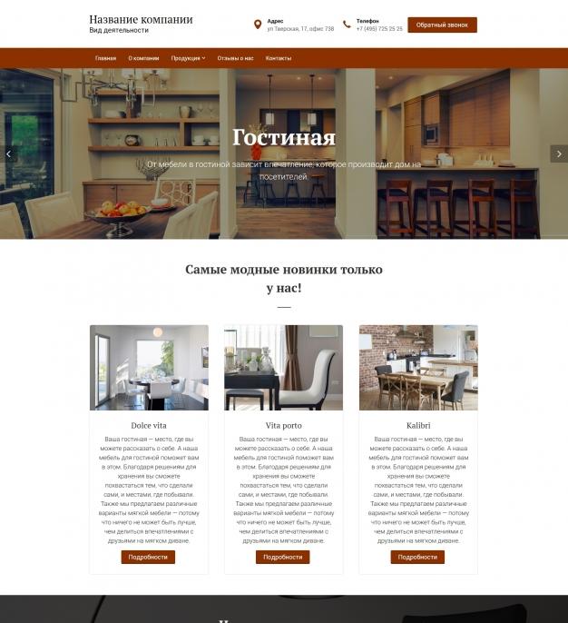 Шаблон сайта Мебель для дома и офиса для Wordpress #1419