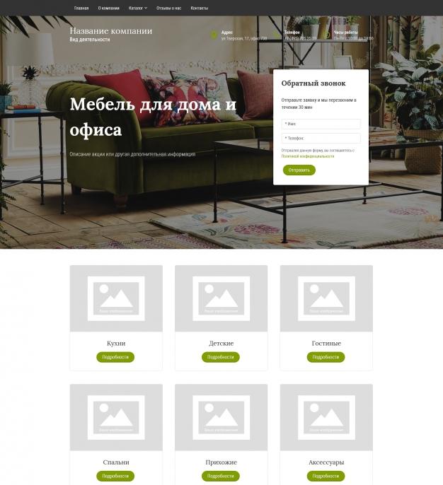 Шаблон сайта Мебель для дома и офиса для Wordpress #1420