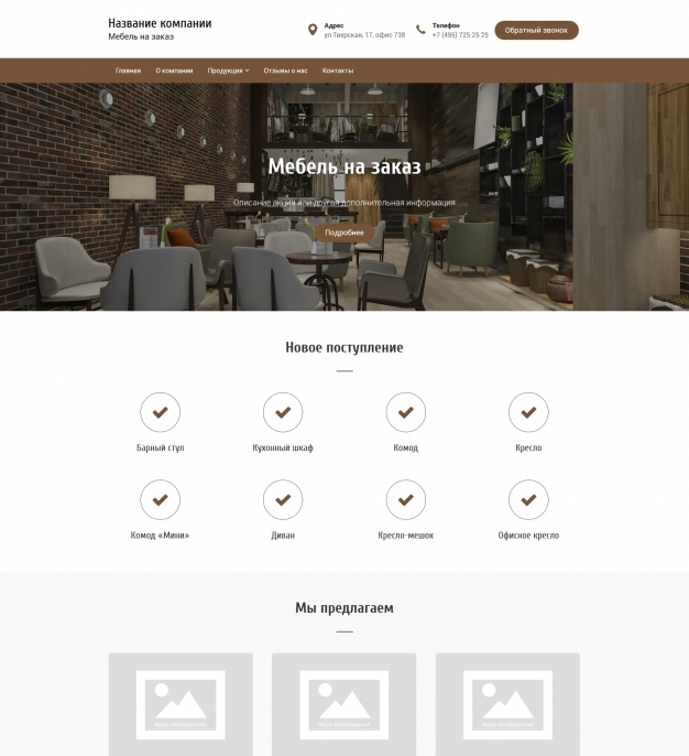 Шаблон сайта Мебель для дома и офиса для Wordpress #1422