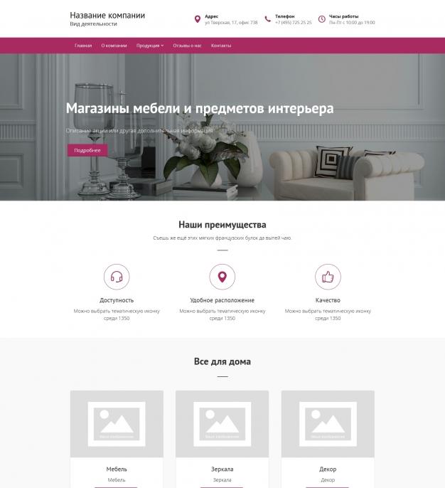 Шаблон сайта Магазины мебели и предметов интерьера для Wordpress #1425