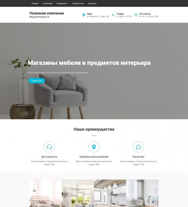 Шаблон сайта Магазины мебели и предметов интерьера для Wordpress #1426