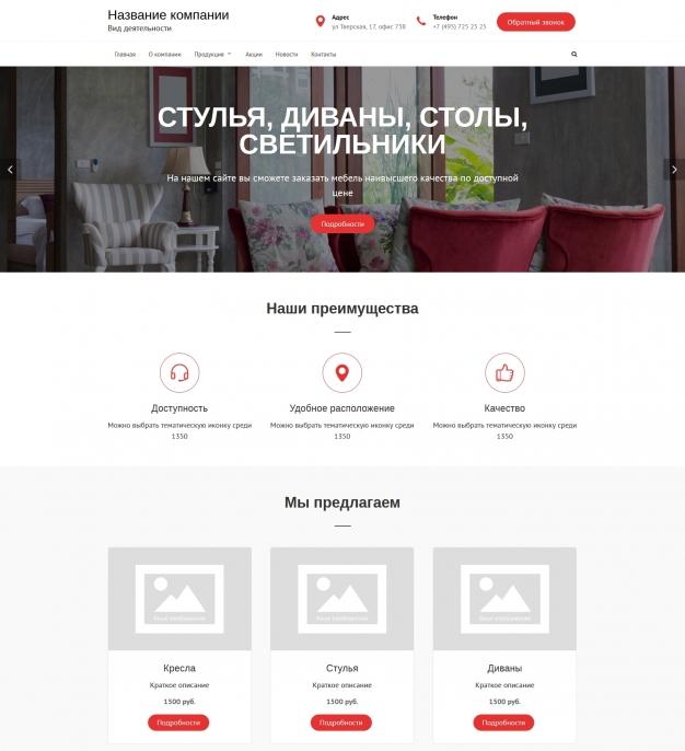Шаблон сайта Магазины мебели и предметов интерьера для Wordpress #1427