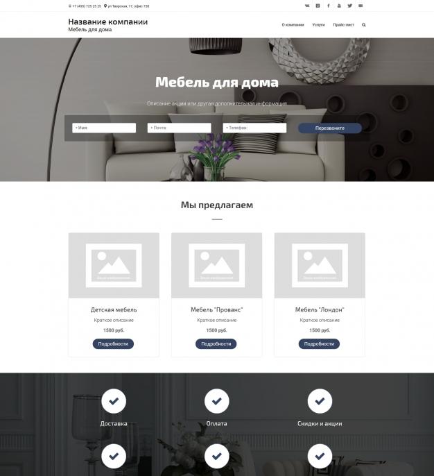 Шаблон сайта Магазины мебели и предметов интерьера для Wordpress #1429