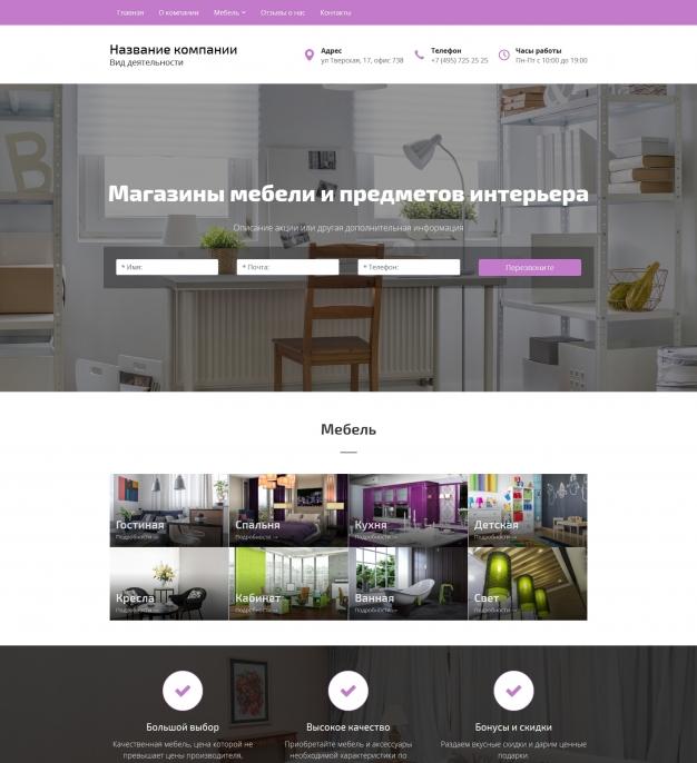 Шаблон сайта Магазины мебели и предметов интерьера для Wordpress #1430