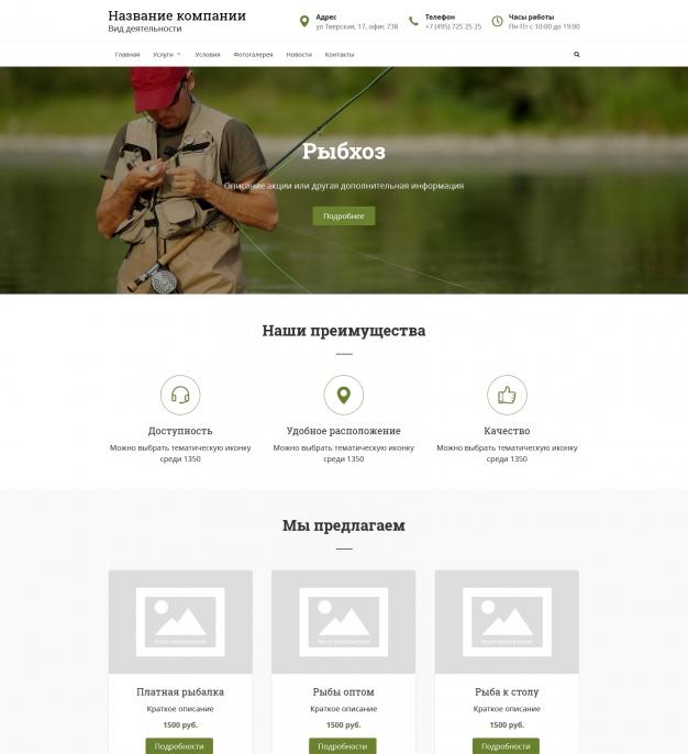 Шаблон сайта Рыбхоз для Wordpress #1435