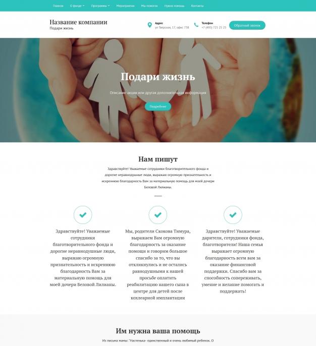 Шаблон сайта Общественные и благотворительные организации для Wordpress #1438